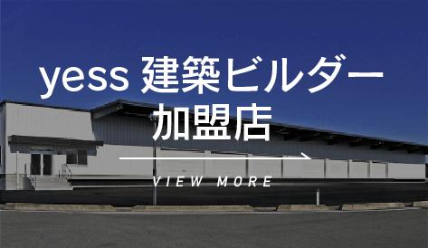 yess建築ビルダー加盟店