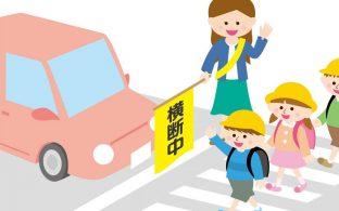 令和2年秋の全国交通安全運動が実施されます