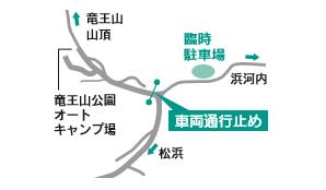ヒメボタル鑑賞のため、竜王山の通行止めを実施します。